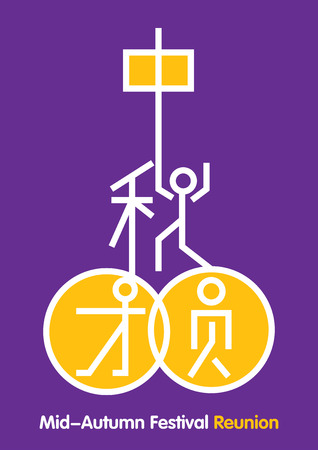 reunion: Zhong Qiu Jie - Reunion Illustration