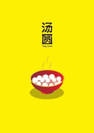 yellow tang: Winter solstice Tang Yuan