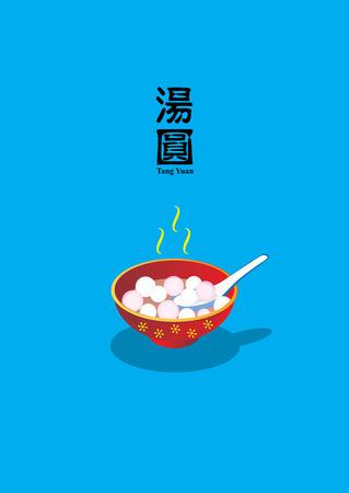 Le solstice d'hiver Tangyuan Banque d'images - 44966790