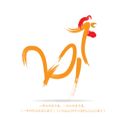 Naranja Gallo 2017 Ilustración de vector