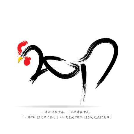chinois: Cock Noir 2017