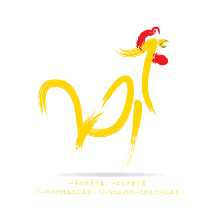 caligraphy: Yellow Rooster 2017 Illustration