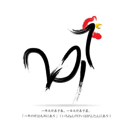 Gallo Negro 2017 Ilustración de vector