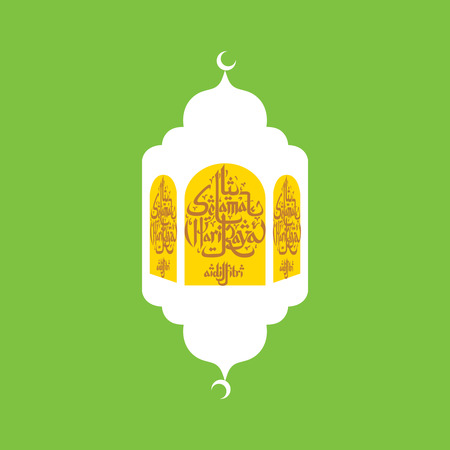 Green Hari Raya Puasa wishes with lantern Vector illustration.