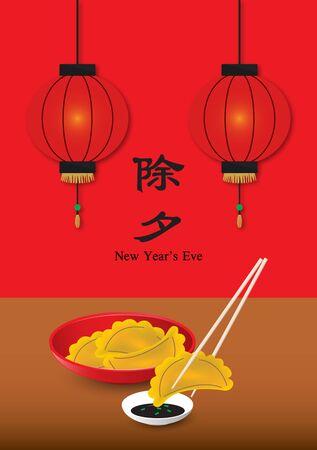 Chinese Reunion Dumpling