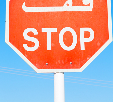 signal pole: the stop signal write    arabian  in oman emirates