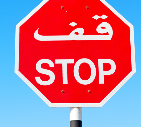 forbidden to pass: the stop signal write    arabian  in oman emirates