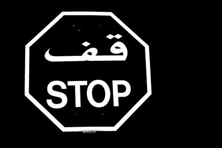 stop signal: the stop signal write    arabian  in oman emirates