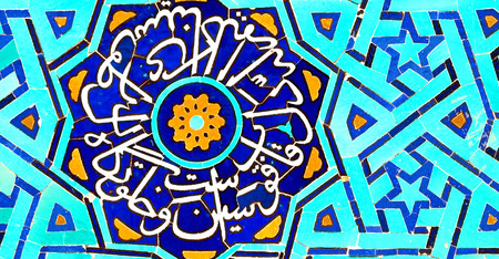 shiraz: blur in iran the old decorative flower tiles from antique mosque like background Editorial