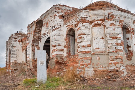 xx century: Ruins of church in Romanovo village after destruction in 30 years of XX century. Text on stella: Look back, on this place there was Romanovo village. Tyumen region