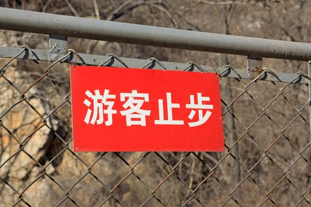hebei province: warning signs on the barbed wire fence in a zoo, Tangshan, Hebei Province, china.
