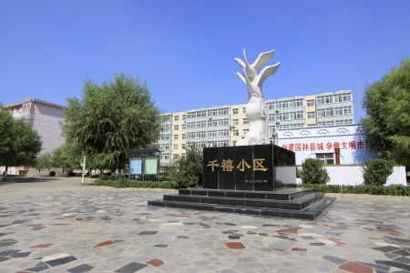 residents living area landscape architecture, in Hebei Province, China Stock Photo - 19153904