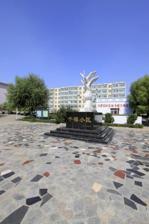 residents living area landscape architecture, in Hebei Province, China Stock Photo - 19153907