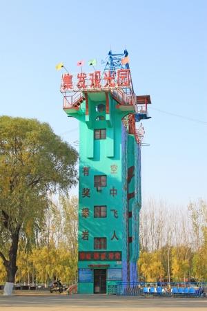 puenting: puenting y los �rboles en un parque, norte de china Editorial