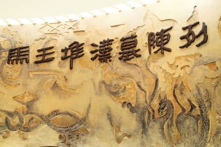 Changsha City, April 12  Carving works in Mawangdui Han Tomb Museum on April 12, 2012, Changsha City, Hunan, China