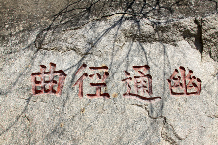 restore ancient ways: JI COUNTY - APRIL 5: word winding path leading to a secluded spot carved on the rock, Panshan Mountain scenic spot, April 5, 2014, ji county, tianjin, China.