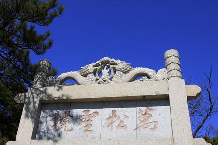 JI COUNTY - APRIL 5: Stone carving in Panshan Mountain scenic spot, April 5, 2014, ji county, tianjin, China.