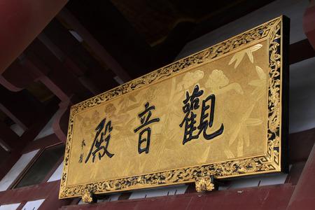 hebei province: TANGSHAN - MAY 10: Plaques in Xingguo temple on May 10, 2014, tangshan city, hebei province, China.