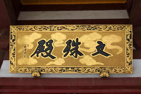 hebei: TANGSHAN - MAY 10: Plaques in Xingguo temple on May 10, 2014, tangshan city, hebei province, China.