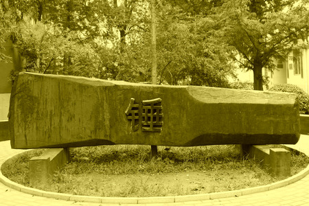 oxidation: Huge hammers sculpture on the campus of University of Science and Technology Beijing