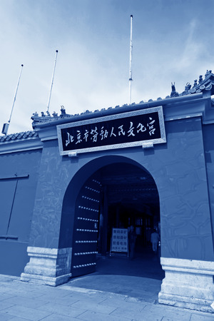 people's cultural palace: Beijing September 11th: Beijing working peoples cultural palace gate on September 11, 2011. Beijing working peoples cultural officer, formerly known as the Imperial Ancestral Temple, built in the Ming Yongle eighteen years (1420), the Ming Jiajing and