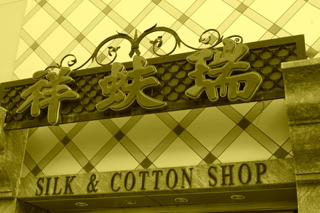 rui: Beijing September 12th: Rui Fu Xiang silk fabric store plaque in Wangfujing commercial street in beijing, china, on September 12, 2011. Beijing Rui Fu Xiang silk fabric store opened in 1893, is renowned at home and abroad of China old name, the old capita Editorial