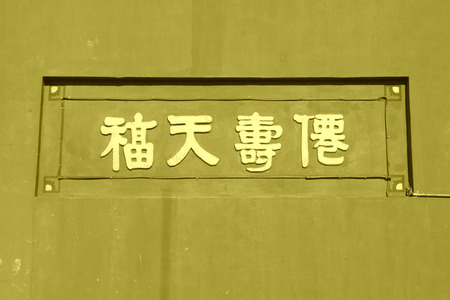 quotations: China Taoism quotations in the red wall, north china Stock Photo