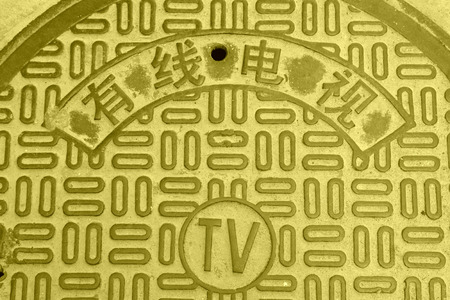 environmental sanitation: city underground pipeline manhole covers in a university in beijing, north china