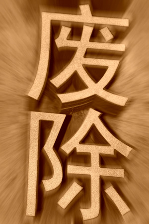 eradicate: Chinese characters engraving -- abolish on stone, in a park, north china Stock Photo