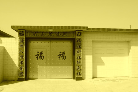 poetic: rural courtyard and poetic couplet in China