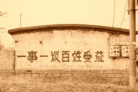 slogans: slogans in a white wall in rual, north china