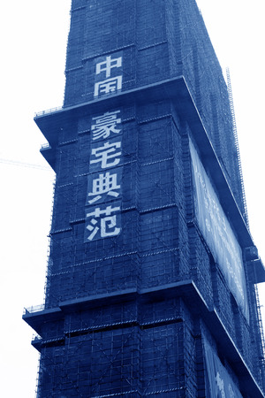 slogans: Changsha City, April 12: Unfinished buildings and slogans on April 12, 2012, Changsha City, Hunan, China Editorial
