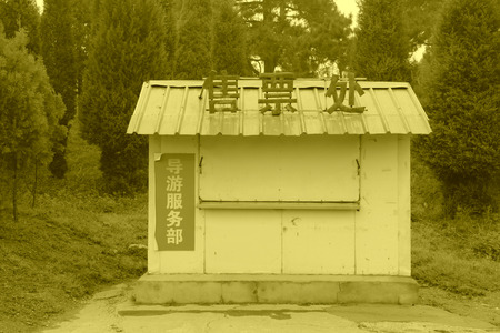 ticket office: Simple ticket office in a tourist area, north china