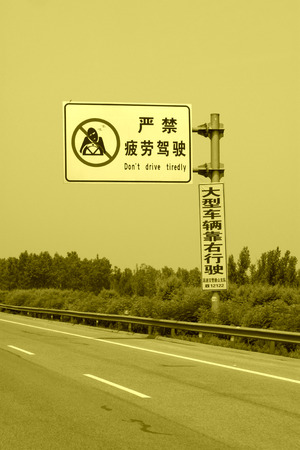 diversion: Traffic warning sign on the highway, Prohibition fatigue driving, traffic diversion