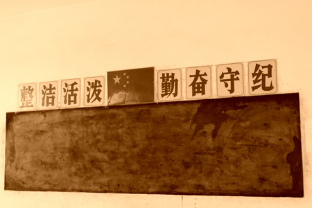 primary school: Blackboard in a rural primary school, northern china