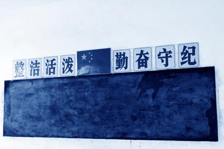 rural area: Blackboard in a rural primary school, northern china