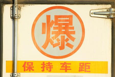 dangerous: Transport dangerous goods sign in truck, closeup of photo