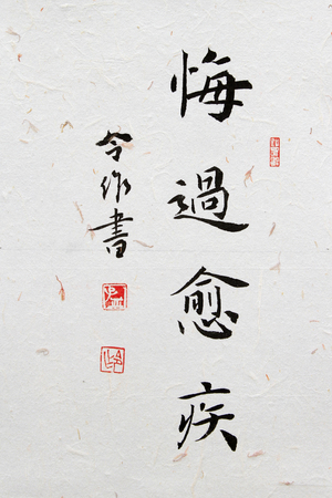works: traditional Chinese calligraphy works, closeup of photo Editorial