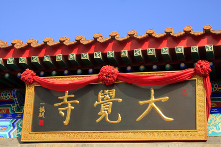 respectful: LUAN COUNTY - plaque on the wall in Dajue Temple, January 10, 2015, Luan County, Hebei Province, China Editorial