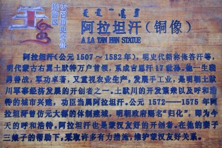 explanations: Hohhot City - May 2: Alatan Khan bronze statue brief introduction in Hohhot DaZhao Temple, on May 2, 2015, Hohhot, Inner Mongolia autonomous region, China