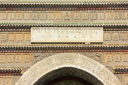 tantra: Hohhot City - February 5: Sarira pagoda horizontal inscribed board in the Five Pagoda Temple, on February 5, 2015, Hohhot city, Inner Mongolia autonomous region, China Editorial