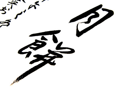 works: traditional Chinese calligraphy works, closeup of photo Stock Photo