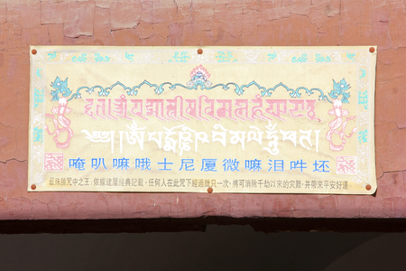 tantra: Hohhot City - February 5: Printed matter posted outside the dagoba in the Five Pagoda Temple, on February 5, 2015, Hohhot city, Inner Mongolia autonomous region, China Editorial