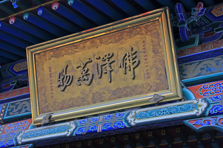 inscribed: Hohhot City - February 5: Buddha jersey everything copper horizontal inscribed board in the Xilituzhao Lamasery, on February 5, 2015, Hohhot city, Inner Mongolia autonomous region, China