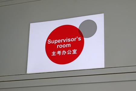 supervisores: signo de la habitaci�n de supervisor, primer plano de la foto