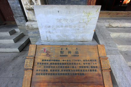 relics: Hohhot City - February 6: Cultural relics protection sign in the Mammon temple, on February 6, 2015, Hohhot city, Inner Mongolia autonomous region, China