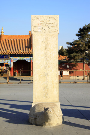 stone tablet:  stone tablet in the Dazhao Lamasery Stock Photo