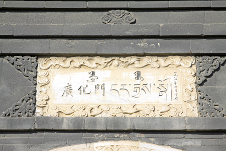 cultural artifacts: Hohhot City - February 6: GuangHua door bronze plaques in the Dazhao Lamasery, on February 6, 2015, Hohhot city, Inner Mongolia autonomous region, China