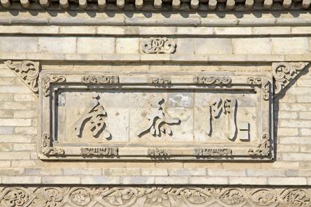 cultural artifacts: GuangTai door bronze plaques in the Dazhao Lamasery Stock Photo