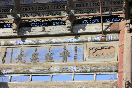 inner wear: Hohhot City - February 5: words PuzhaoHuiguang written on the plaques in the Xilituzhao Lamasery, on February 5, 2015, Hohhot city, Inner Mongolia autonomous region, China